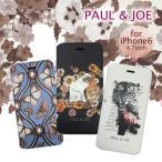ポイント10倍 PAUL&JOE 公式ライセンス品 iPhone6s 6ケース 手帳型 アイフォン6 iPhone6sケース ポールアンドジョー おしゃれ ブランド 猫 ネコ ねこ