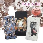 ポイント10倍 PAUL&JOE 公式ライセンス品 iPhone6sPlus 6Plusケース 手帳型 ポールアンドジョー iPhone6Plusケース アイフォン6sプラス おしゃれ 猫 ネコ
