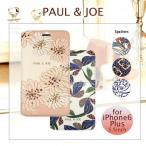 ポイント10倍 PAUL&JOE 公式ライセンス iPhone6sPlus 6Plusケース 手帳型 ポールアンドジョー アイフォン6プラスケース iPhone6sPlusケース ブランド