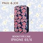 iPhone6s iPhone6 ケース 手帳型 ブックタイプ PAUL & JOE ポールアンドジョー 公式 ライセンス品 ボタニカル フラワー ポピー 赤 ひなげし
