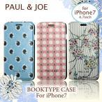 iPhone7 ケース 手帳型 PAUL & JOE ポールアンドジョー 公式 ライセンス品 PJI7BOOK