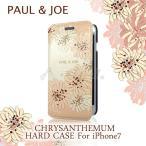 iPhone7 ケース 手帳型 PAUL & JOE ポールアンドジョー 公式 ライセンス品 PJI7BOOK_FLN