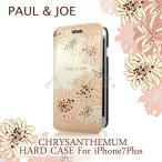 iPhone7 Plus ケース 手帳型 PAUL & JOE ポールアンドジョー 公式 ライセンス品 PJI7LBOOK_FLN