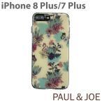ポイント10倍 PAUL&JOE 公式ライセンス iPhone7Plusケース セミハードケース ポールアンドジョー アイフォン7プラス iPhone7Plus おしゃれ フラミンゴ