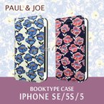 iphoneSE iPhone5s iPhone5 ケース PAUL & JOE ポールアンドジョー 公式 ライセンス品 フラワー ボタニカル 花