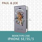 ショッピング寅 iphoneSE iPhone5s iPhone5 ケース PAUL & JOE ポールアンドジョー 公式 ライセンス品 タイガー トラ 虎 寅