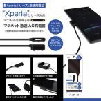 Xperia 充電器 コンセント Xperiaシリーズ専用 マグネット 急速 AC充電器 エクスぺリア Xperia Z Ultra SOL24 Xperia Z1 (SO-01F / SOL23) Xperia Z1 f SO-02F
