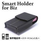 ショッピング携帯 携帯電話用フリーサイズホルダー ガラケー スマホ 縦型【SH-FS02】