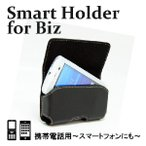 携帯電話用フリーサイズホルダー ガラケー スマホ 横型 特大タイプ【SH-FS05】