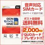OCNモバイルONE 音声対応SIM 【 格安シム シムフリー MNP乗換可能 標準SIM マイクロSIM ナノSIM ゆうパケット送料無料