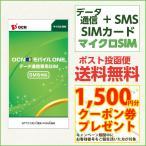 OCNモバイルONE データ通信+SMS機能付きSIM 【 マイクロSIM 格安シム シムフリー マイクロシム microsim OCNモバイルONE ゆうパケット送料無料