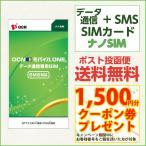 OCNモバイルONE データ通信+SMS機能付きSIM 【 ナノSIM 格安シム シムフリー ナノシムnanosim OCNモバイルONE ゆうパケット送料無料