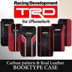 iPhone6s iPhone6 専用 TRD 公式 本革 手帳型 ケース 赤 黒 カーボン 調 送料無料