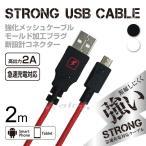スマホ タブレット USB ケーブル ストロング 2m Micro USB 充電 同期 急速充電 対応 高出力 2A (スマートフォン/Wi-Fiルーター)