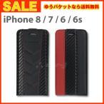 62%OFF【セール】iPhone8 iPhone7 iPhone6 6sケース 本革 手帳型 薄型 フリップ ケース 縦開き レザー カーボン調 アイフォン8 ゆうパケット送料無料