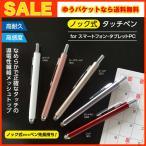 Yahoo!エアージェイ Yahoo!店【セール】タッチペン スマホ タブレット iPhone iPad ノック式タッチペン5色