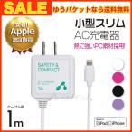 【セール】iPhone7/6s/6 iPhone7 Plus/6s Plus/6 Plus iPhone5s/5c/5 iPod touch/nano AC 充電器 小型 アップル MFi認定 アイフォン 【送料無料】