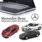 Mercedes-Benz (ベンツ) 公式ライセンス品 ワイヤレス コンピューター マウス