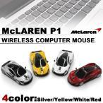 ショッピングマクラーレン McLAREN 正規ライセンス品 McLAREN P1 ワイヤレス コンピューター マウス マクラーレン 全4色
