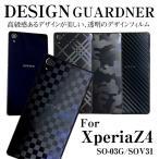 Xperia Z4 (SO-03G/SCV31/402SO)専用背面デザインシート/フィルム