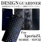 Xperia Z5 ( SO-01H / SOV32 )専用背面デザインシート/フィルム