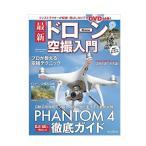 impress ドローン空撮入門  Phantom4 DJI GO  飛ばし方 徹底ガイド DVD付 最新 書籍