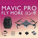 即納 DJI MAVIC PRO Mavic Fly more combo  1年間 DJI無料付帯保険付 ドローン カメラ付  12786