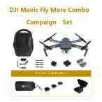 即納 DJI MAVIC PRO Mavic Fly more combo  1年間 DJI無料付帯保険付 ドローン カメラ付 モニターフード フィルター スリーブ