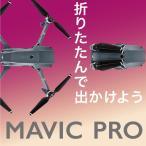 GW限定価格 即納 DJI Mavic PRO 1年間 DJI無料付帯保険付 ドローン カメラ付