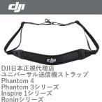 DJI ユニバーサル送信機ストラップ PHANTOM4 PHANTOM3 シリーズ INSPIRE1 シリーズ 12590