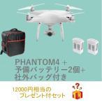 即納 ドローン DJI ファントム4 本体 + 予備バッテリー2個 +社外バッグ +12000円相当のプレゼント付 Phantom4 4Kカメラ付  日本仕様