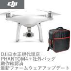 即納 ドローン DJI ファントム4 本体 + 社外バッグ Phantom4 4Kカメラ付 リアルタイム映像可能 日本仕様