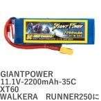 GIANTPOWER リポバッテリー 11.1V2200mAh35C  XT60 WALKERA RUNNER250に