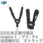 DJI INSPIRE1 No44 送信機ストラップ ファントム4 ファントム3 インスパイア Phantom 3 4 OK