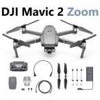 DJI  MAVIC2 ZOOM マビック2ズーム カメラ付きドローン 在庫あり