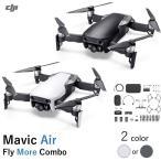 DJI  MAVIC AIR  (アークティックホワイト) FLY MORE COMBO フライモアコンボ (ユーザーマニュアル日本語版付) ドローン カメラ付 マビックエア