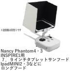 Nancy Phantom4 3 INSPIRE1用 タブレットサンフード 7.9インチ ロングフード  IpadMINI2・3などに 12340