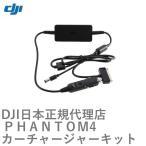 DJI Phantom4 P4-No42 カーチャージャーキット   ドローン ファントム4 専用