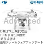 即納 ドローン DJI ファントム3 アドバンス Phantom3 Advanced DJI 10周年記念価格 日本仕様