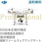 即納 ドローン DJI ファントム3 プロフェッショナル Phantom3 Professional 4Kカメラ付リアルタイム映像可能 (日本仕様)
