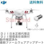 即納 ドローン DJI ファントム3 スタンダード 予備バッテリー1個付 Phantom3 Standard (日本仕様)【DJI 10周年 記念価格】