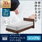 エアウィーヴ ベッドマットレス シングル 高反発 厚さ27cm 1-131011-1 エアウィーヴ ベッドマットレス スマート EX