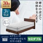 エアウィーヴ ベッドマットレス セミダブル 高反発 厚さ27cm 1-131021-1 エアウィーヴ ベッドマットレス スマート EX