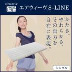 新価格 / 30日間お試し可能 / エアウィーヴ S-LINE シングル 高反発マットレスパッド 厚さ7cm