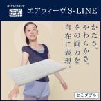 新価格 / 30日間お試し可能 / エアウィーヴ S-LINE セミダブル 高反発マットレスパッド 厚さ7cm