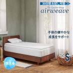 ショッピングKids 新価格 / 30日間お試し可能 / エアウィーヴ  KIDS シングル 高反発マットレスパッド 厚さ3cm