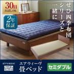 30日間お試し可能 /  エアウィーヴ 畳ベッド セミダブル airweave ベッドフレーム