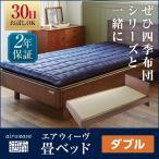 30日間お試し可能 /  エアウィーヴ 畳ベッド ダブル airweave ベッドフレーム