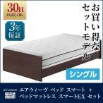 30日間お試し可能 / エアウィーヴ スマートベッド + ベッドマットレス スマートEX 厚さ27cm シングル