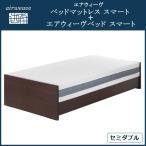 30日間お試し可能 / エアウィーヴ スマートベッド + ベッドマットレス スマート 厚さ21cm セミダブル